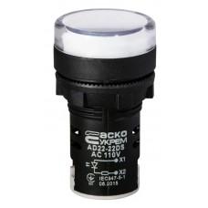 Сигнальна арматура AD22-22DS біла  110V АC