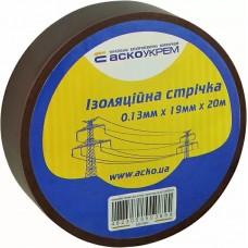 Стрічка ізоляційна 0,13мм*19мм/20м коричнева